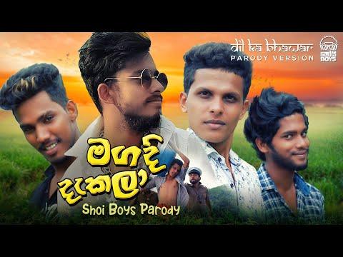 Shoi Boys - Magadi Dakala (මගදි දැකලා)