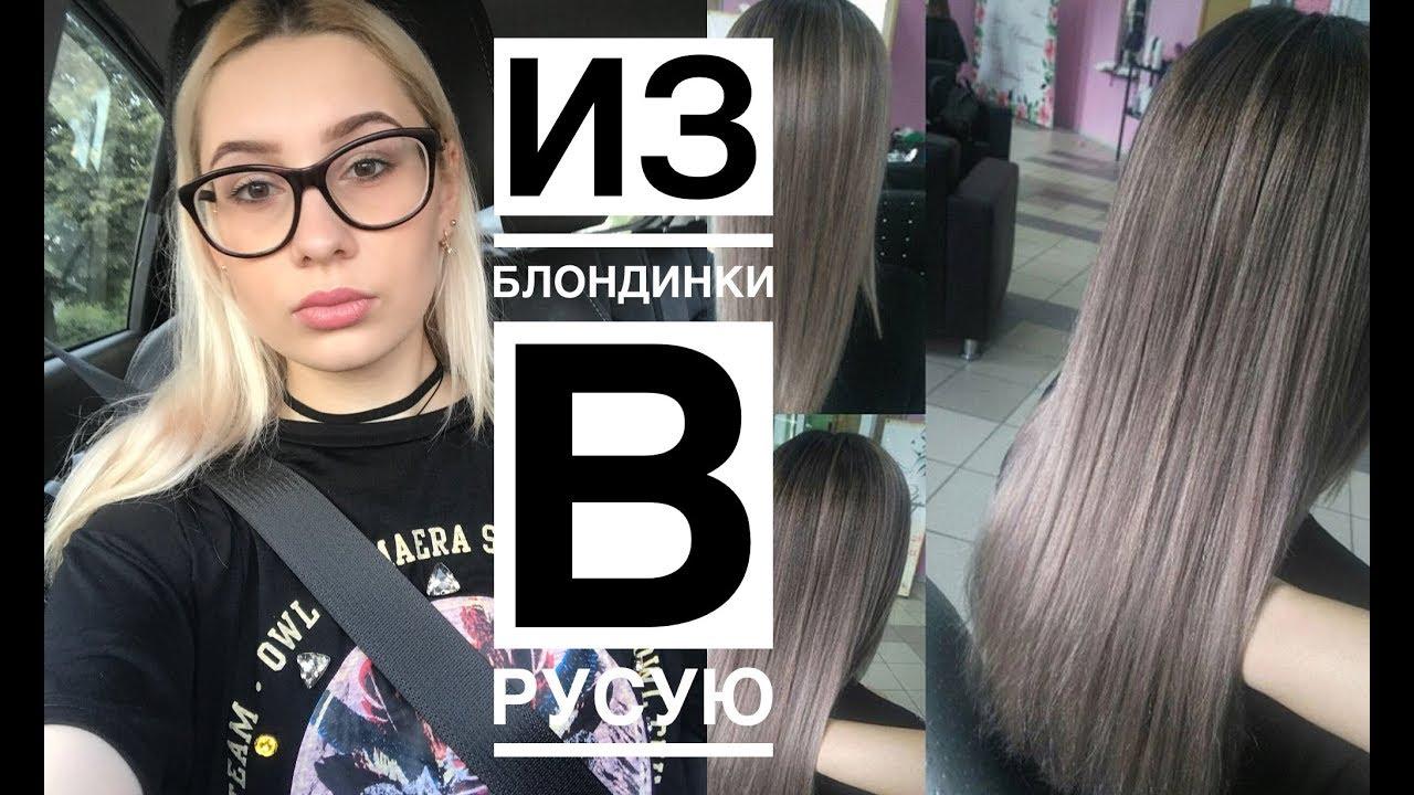 Если из блонда покраситься в русый цвет