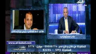 بالفيديو.. الفضالي: أوراق قائمة الجبهة سُرقت.. وفى «حب مصر» يحتفلون بدخول البرلمان