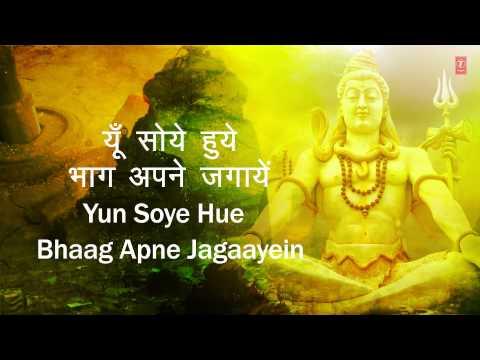Chalo Shiv Shankar Ke Mandir Mein with Lyrics By Vipin Sachdeva [Full Video Song] I Shiv Aaradhana