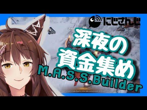 【M.A.S.S.Builder】深夜の資金集め【にじさんじフミ】