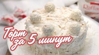 ТОРТ РАФАЭЛЛО из печенья БЕЗ ВЫПЕЧКИ супер простой рецепт