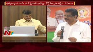AP BJP Leaders Hold Meeting in Ilapuram over TDP Allegations on Central Govt || NTV