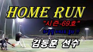 """""""시즌-69호"""" 홈런타자 - 김동훈 …"""