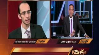 على هوى مصر - محمد عبد العزيز: بيان  البرادعي كله كذب