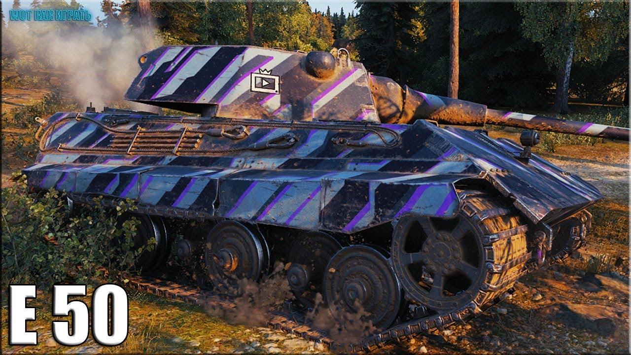 Как ПРОигрывают ТОП статисты ✅ E 50 World of Tanks лучший бой
