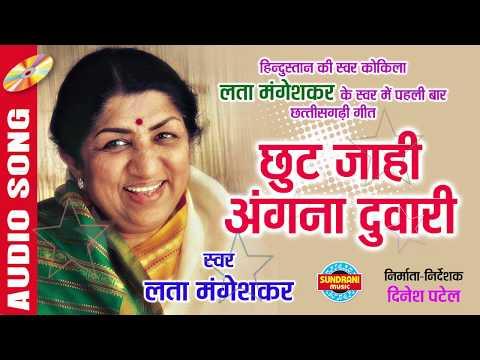 छुट जाही अंगना दुवारी | Singer - Lata Mangeshkar | New Chhattisgarhi Audio Song