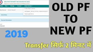 how to transfer old pf to new pf account online   Old Pf Withdra Process   Marge Multiple Pf Account