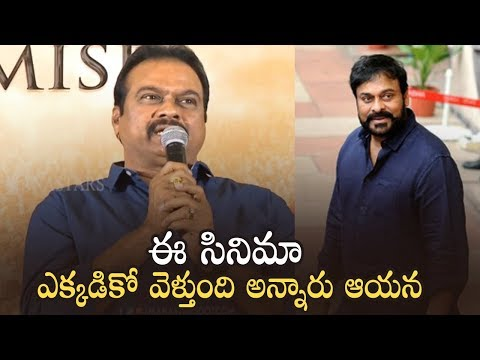 MEGA STAR CHIRANJEEVI Appriciated Bharat Ane Nenu Movie Says Producer Danayya | Manastars