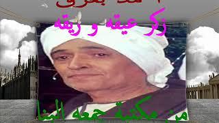 احمد بعزق  عيقه وريقه زكر جامد من مكتبة جمعه البنا