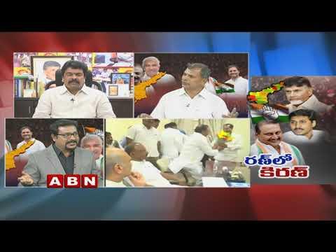 Debate   Former AP Chief Minister Kiran Kumar Reddy returns to Congress   Part 2