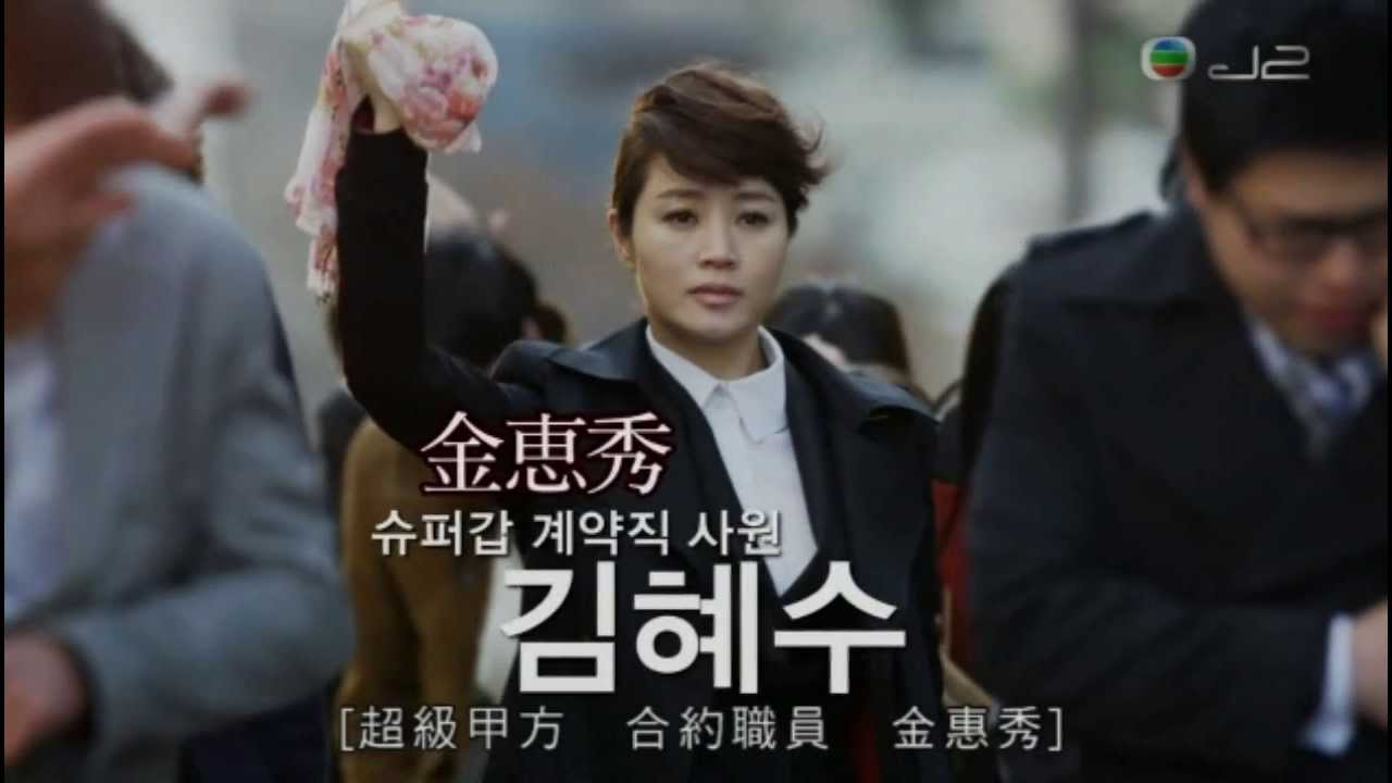 J2 韓劇 - 職場之神 Opening - YouTube
