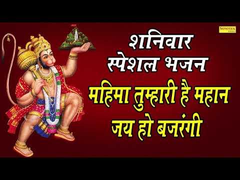 शनिवार स्पेशल भजन : महिमा तुम्हारी है महान जय हो बजरंगी | Most Popular Hanuman ji Bhajan
