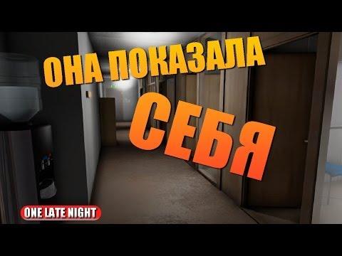 ОНА ПОКАЗАЛА СЕБЯ (One Late Night) #2