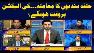 Aiteraz Hai 1st June 2018-Javed Latif says PML-N not against judiciary