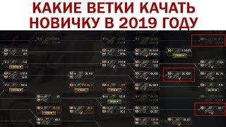КАКИЕ ВЕТКИ КАЧАТЬ НОВИЧКУ В 2019 ГОДУ World of Tanks
