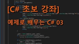 [C# 초보 강좌] 예제로 배우는 C# 03
