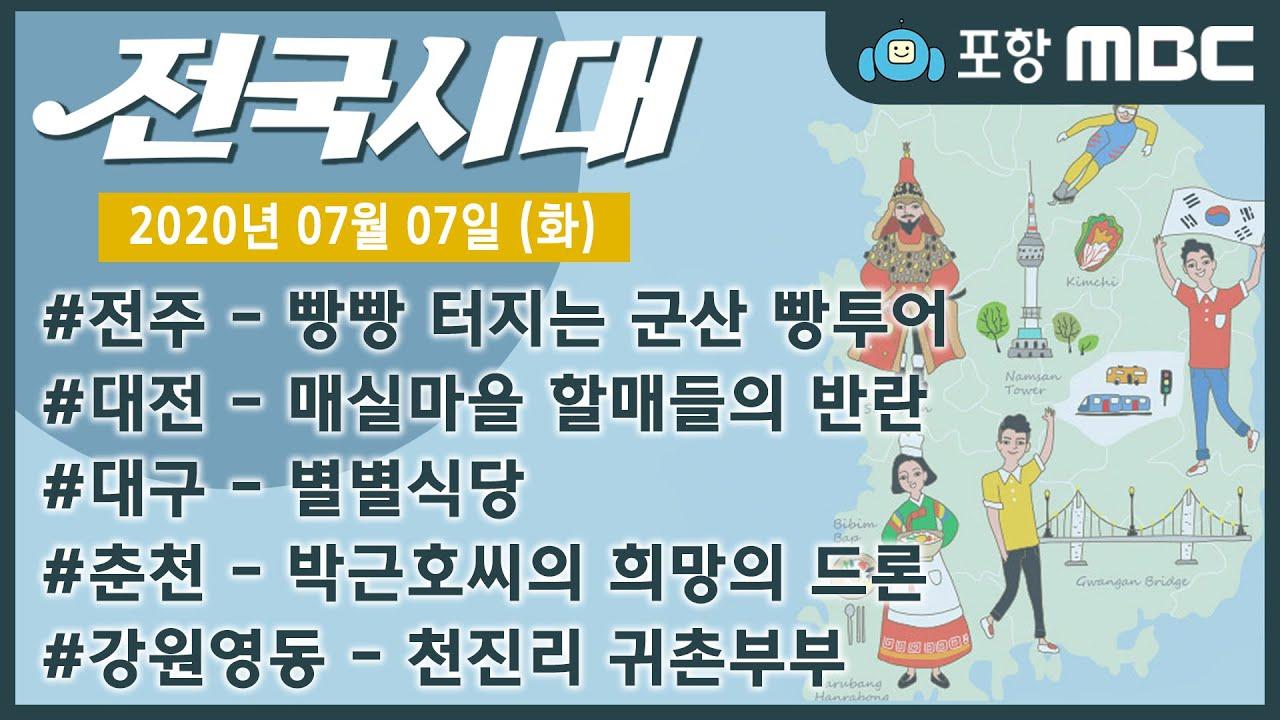 [전국시대] 2020년 07월 07일 방송