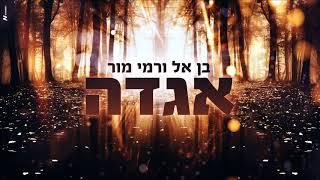 בן אל ורמי מור - אגדה