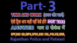 Work And Time In Hindi|कार्य और समय Part-3,Rajasthan police, Rajasthan patwari,RAILWAY ,GROUP D