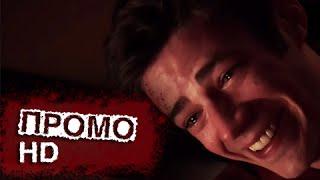 """Флэш 1 сезон 23 серия (1x23) - """"Достаточно быстро"""" Промо (HD)"""