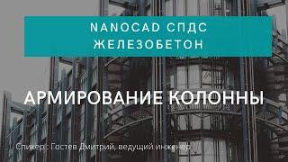 nanoCAD СПДС Железобетон - армирование колонны