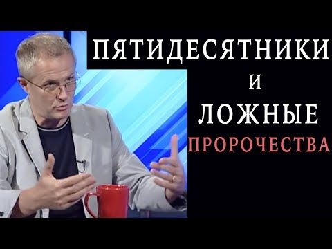 Пятидесятники и ложные пророчества