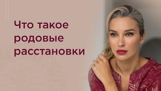 Что такое родовые расстановки Аника Снаговская