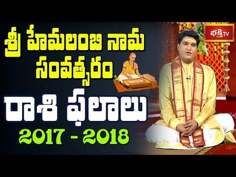 హేమలంబి నామ సంవత్సరం రాశి ఫలాలు 2017-2018 || Yearly Horoscope || Bhakthi TV