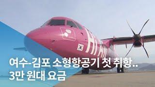 여수-김포 소형항공기 첫 취항..3만 원대 요금