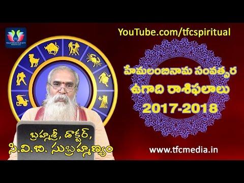Hemalambi Ugadi Yearly Future Predictions 2017-18 | Rashi Phalalu | శ్రీ హేమలంబి ఉగాది రాశీ ఫలాలు