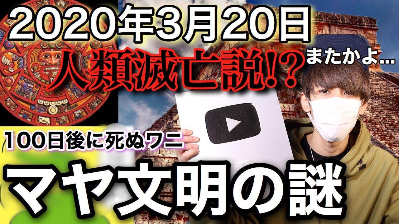 """マヤ 文明 3 月 20 日 【的中】2020のオリンピック中止は予言されていた""""マヤ歴""""にて│kinta..."""