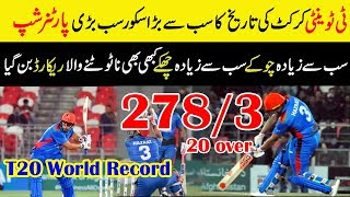 T20 Cricket World Record    Biggest Score in T20 Cricket History    New World in T20 Cricket