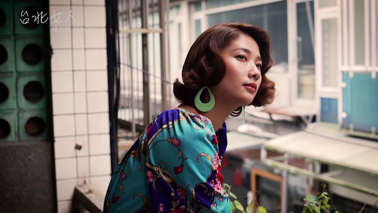 台北女人   奶奶的思念