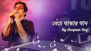 Benche Thakar Gaan By Anupam Roy