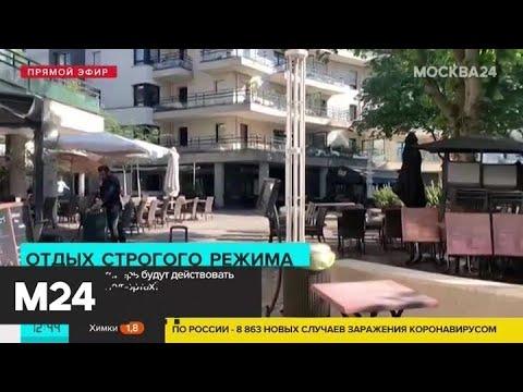 Что происходит в аэропорту Шереметьево - Москва 24