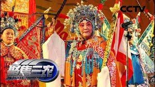 《国之瑰宝·大戏记忆》 穆桂英挂帅| CCTV农业