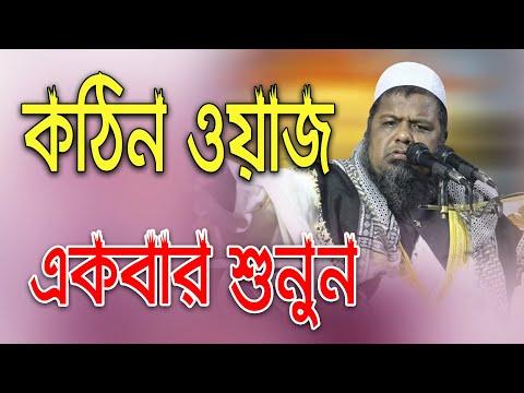 কঠিন ওয়াজ একবার শুনুন | Mufti Furqan Ahmed Kasemi (Khulna) | ফুরকান আহমে...