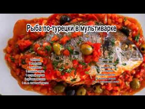 Рыба мультиварке рецепты с фото