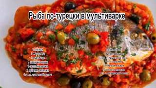 Рыба в мультиварке рецепты фото.Рыба по турецки в мультиварке