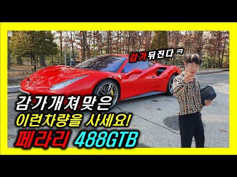 1만km 탄 페라리488gtb 감가율이 1억천 ?!!자동차리뷰 차량시승기
