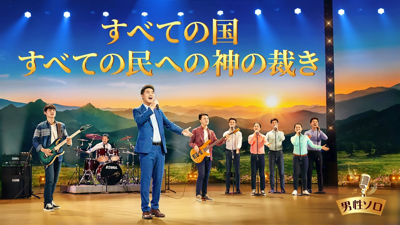 ワーシップソング「すべての国すべての民への神の裁き」男性ソロ 日本語字幕
