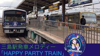 【発車メロディー】伊豆箱根鉄道駿豆線 三島駅発車メロディー「HAPPY PARTY TRAIN」