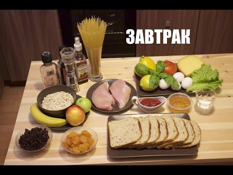 3 выпуск. Готовим завтрак | Правильное питание