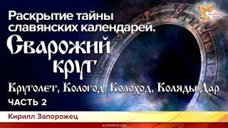 Раскрытие тайны славянских календарей. Сварожий круг. Кирилл Запорожец.Часть 2.