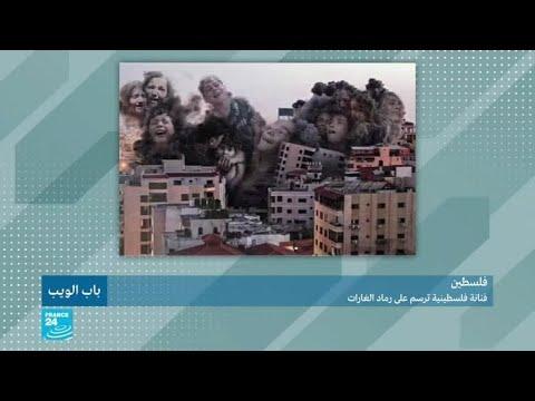 فنانة فلسطينية ترسم على رماد الغارات  - نشر قبل 9 ساعة