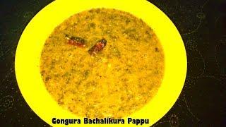 Gongura Bachalikura Pappu | Andhra special tasty Dal recipe | గోంగూర బచ్చలికూర పప్పు