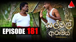 සල් මල් ආරාමය | Sal Mal Aramaya | Episode 181 | Sirasa TV Thumbnail
