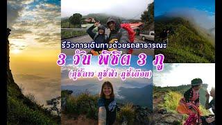 3 วันพิชิต 3ภู (ภูชี้ดาว ภูชี้ฟ้า ภูชี้เดือน)