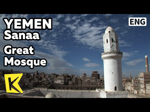 【K】Yemen Travel-Sanaa[예멘 여행-사나]알 자미 알 케비르 모스크/Great Mosque/Al Jami al Kabir/Old Sana'a/Muezzin